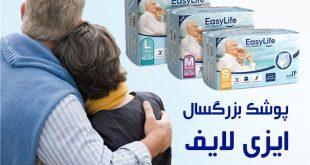 خرید پوشک ایزی لایف شورتی و چسبی به قیمت ارزان در تهران و کرج