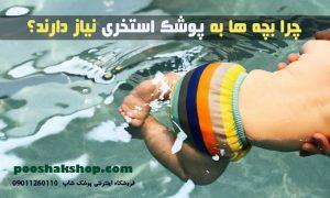 پوشک استخری ضد آب