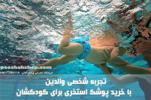 تجربه شخصی والدین از پوشک کودک استخری شنا برای فرزندشان