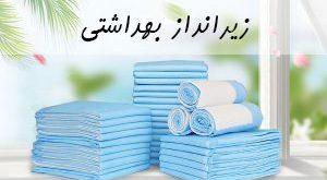 زیرانداز بهداشتی مناسب بیمار - زیرانداز بیمار