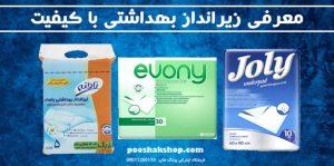 زیرانداز بهداشتی با کیفیت