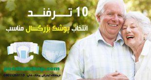 10 ترفند انتخاب پوشک بزرگسال شورتی و چسبی مناسب