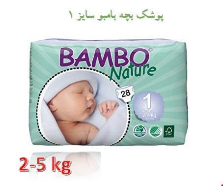 پوشک بچه بامبو سایز 1 بسته 28 عددی