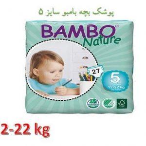 پوشک بچه بامبو سایز 5 بسته 27 عددی - پوشک بچه خارجی